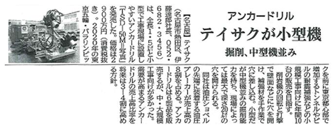 日刊工業新聞 TSD-50M